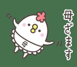 MAMA's basic pack,cute chicken sticker #13149102