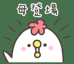 MAMA's basic pack,cute chicken sticker #13149103