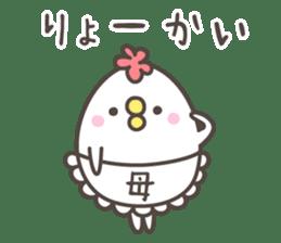MAMA's basic pack,cute chicken sticker #13149110