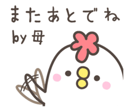 MAMA's basic pack,cute chicken sticker #13149141