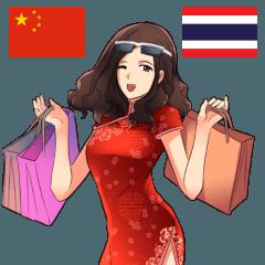 Ms.HongYock Chinese Girl (Thai-Chinese)