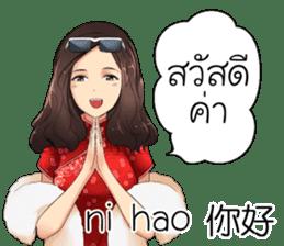 Ms.HongYock Chinese Girl (Thai-Chinese) sticker #13152582
