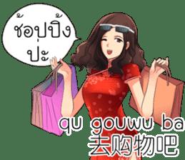 Ms.HongYock Chinese Girl (Thai-Chinese) sticker #13152583