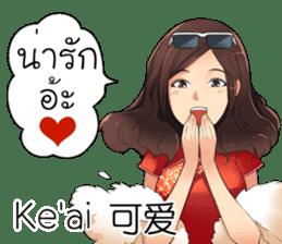 Ms.HongYock Chinese Girl (Thai-Chinese) sticker #13152585