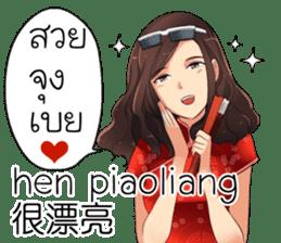 Ms.HongYock Chinese Girl (Thai-Chinese) sticker #13152586