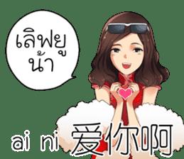 Ms.HongYock Chinese Girl (Thai-Chinese) sticker #13152589