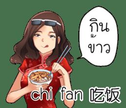 Ms.HongYock Chinese Girl (Thai-Chinese) sticker #13152592