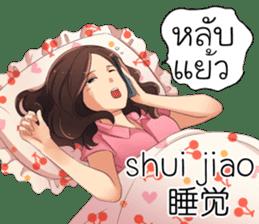 Ms.HongYock Chinese Girl (Thai-Chinese) sticker #13152596