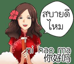Ms.HongYock Chinese Girl (Thai-Chinese) sticker #13152598