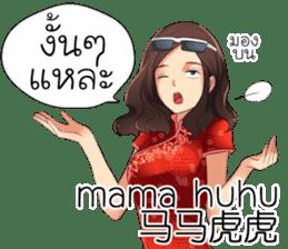 Ms.HongYock Chinese Girl (Thai-Chinese) sticker #13152600