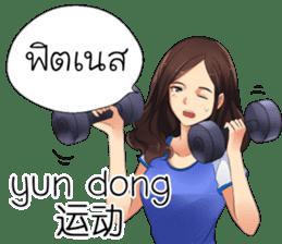 Ms.HongYock Chinese Girl (Thai-Chinese) sticker #13152603