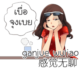 Ms.HongYock Chinese Girl (Thai-Chinese) sticker #13152613