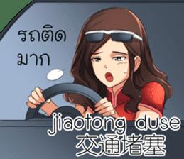 Ms.HongYock Chinese Girl (Thai-Chinese) sticker #13152616