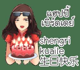 Ms.HongYock Chinese Girl (Thai-Chinese) sticker #13152617