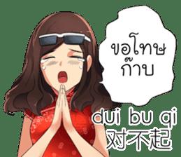 Ms.HongYock Chinese Girl (Thai-Chinese) sticker #13152618