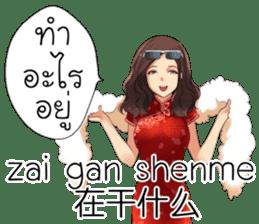 Ms.HongYock Chinese Girl (Thai-Chinese) sticker #13152619