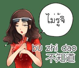 Ms.HongYock Chinese Girl (Thai-Chinese) sticker #13152621