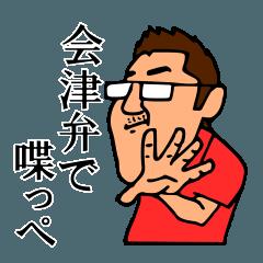 Mr.Moyashi's Aizu dialect course part2