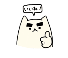 Nekomarukun! sticker #13158107