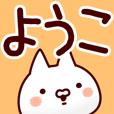 【ようこ】さんが使う用スタンプ.