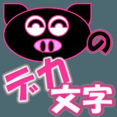 Black Pig(Kurobutataro)2