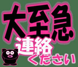 Black Pig(Kurobutataro)2 sticker #13177489