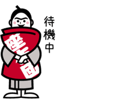 Peanut Yama and The World of Sumo sticker #13186991