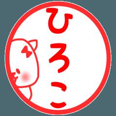 Hiroko sticker*