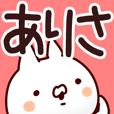【ありさ】さんが使う用スタンプ.