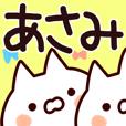 【あさみ】さんが使う用スタンプ.