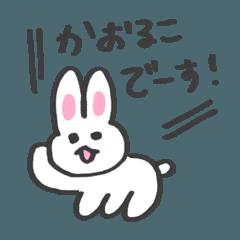 For Kaoruko