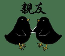 Black bird(Japanese style) sticker #13211938