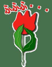 flower of mind sticker #13212565