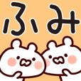 【ふみ】さんが使う用スタンプ.