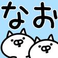【なお】が使う用スタンプ.