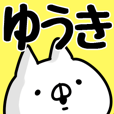 【ゆうき】さんが使う用スタンプ.