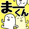 【まーくん】が使う用スタンプ.