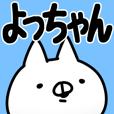 【よっちゃん】が使う用スタンプ.