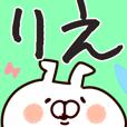 【りえ】さんが使う用スタンプ.