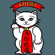 สติ๊กเกอร์ไลน์ Lucky good cat