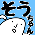 【そうちゃん】が使う用スタンプ.