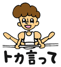 gymnastics message of Ma-kun sticker #13233860