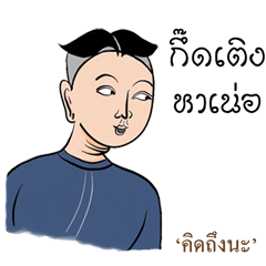 Kum Muang Lanna : Northern Thai Language