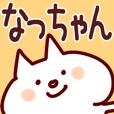 【なっちゃん】が使う用スタンプ.