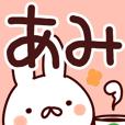 【あみ】さんが使う用スタンプ.