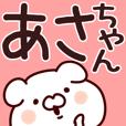 【あさちゃん】が使う用スタンプ.