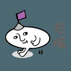 Stickers for Ishizuka