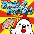 【2017】とりのお正月スタンプ - クリエイターズスタンプ