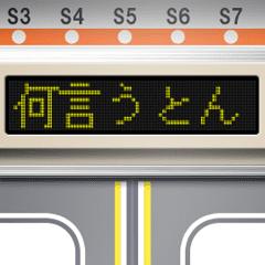 電車の案内表示器(関西弁 2)