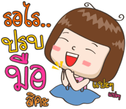 Jingjung [version 4] BY : FIMILII sticker #13290720